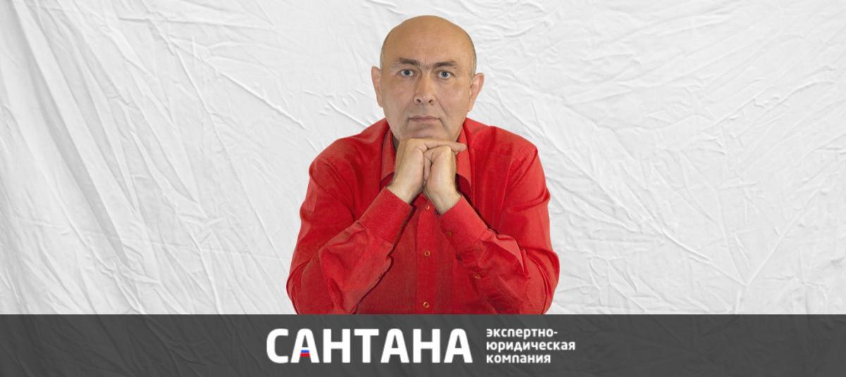 Экспертно-юридическая компания «Сантана», г. Челябинск