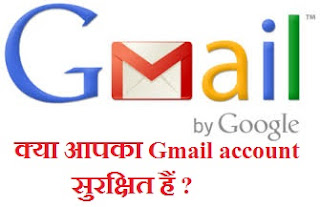 how-to-protect-gmail-account-hindi