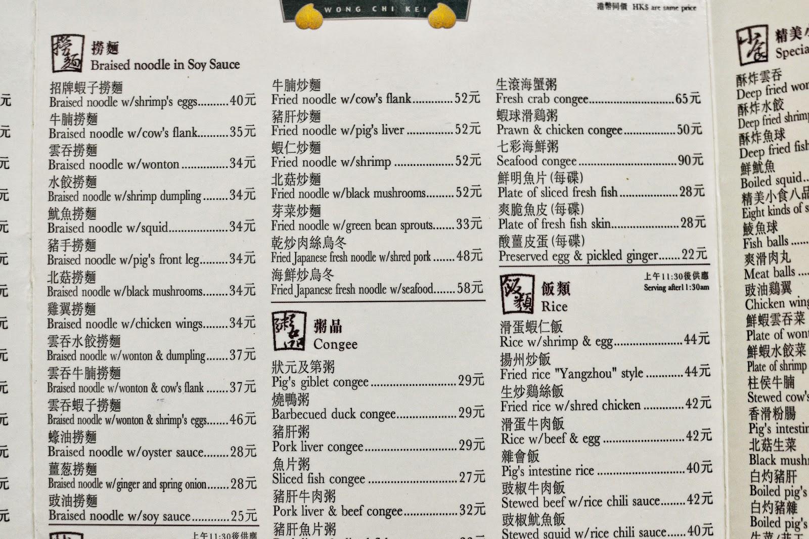 WONG CHI KEI CONGEE & NOODLE HO– USE Senado Square Macau – Hungry Hong Kong