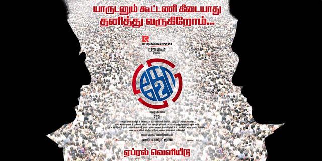 Ko2 Movie New Poster