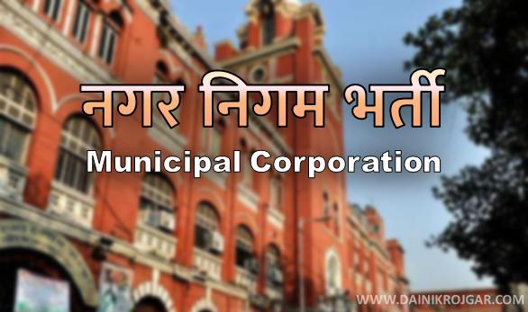 Nagar Nigam Jobs municipal corporation