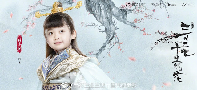 Peng Zi Su Once Upon A Time cmovie