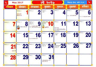 2017 Holidays Calendar India - Free Online Calendar