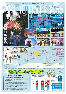 Lake Towada Winter Story Towadako Fuyu Monogatari 2016 flyer 平成28年十和田湖冬物語 チラシ