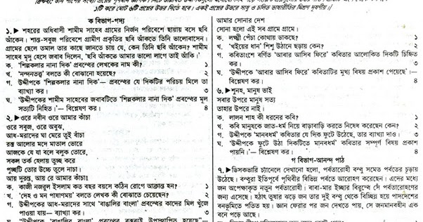 Bengali 1st Paper Suggestion of JSC Examination 2018 (MQ