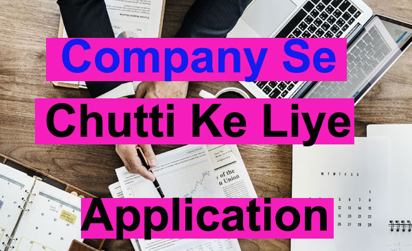 company office se chutti ke liye application