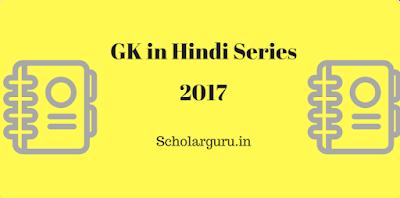 gk in hindi 2017