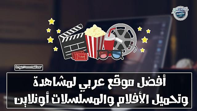 أفضل موقع عربي لمشاهدة وتحميل الأفلام والمسلسلات بجودة عاليه | مشاهدة الافلام كامله أونلاين