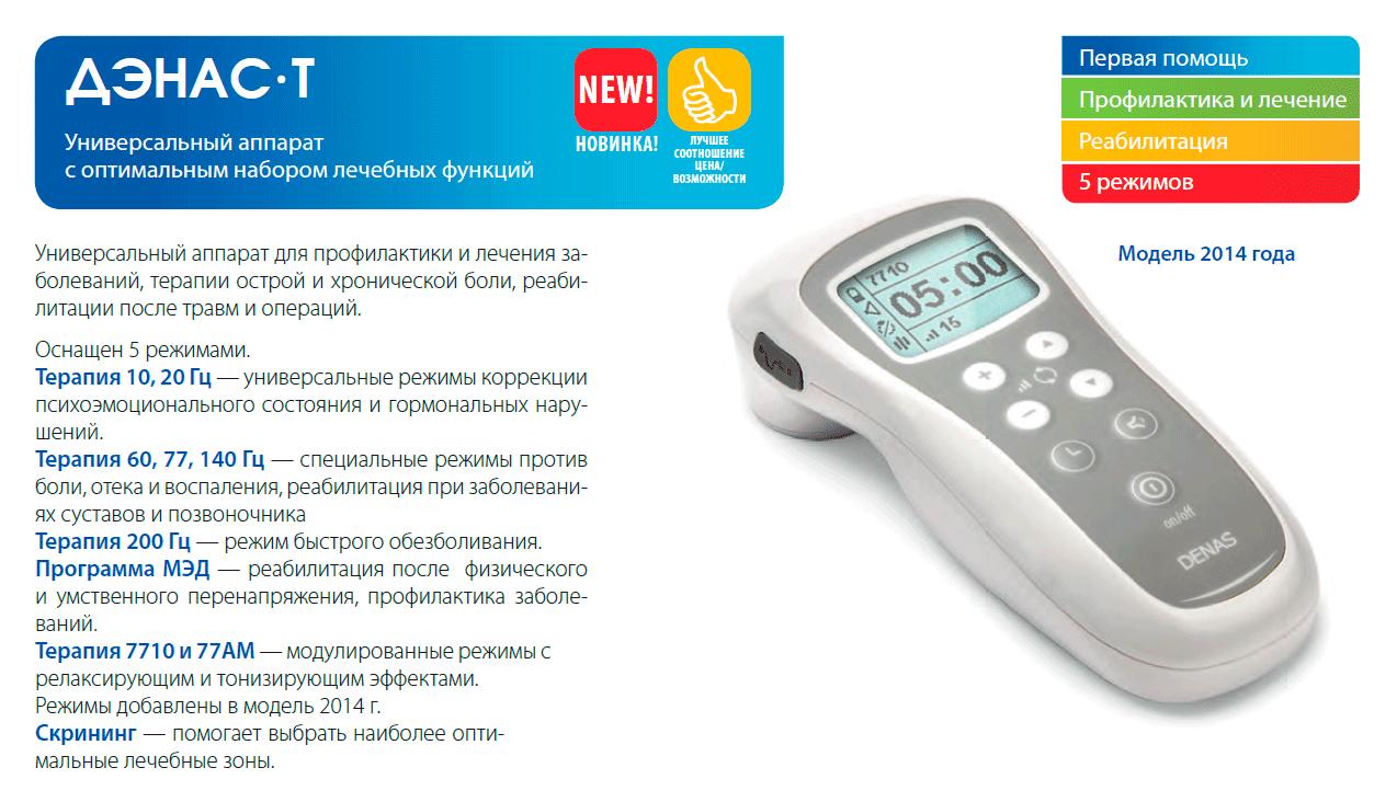 Характеристика аппарата -ДЭНАС-Т модель 2014 г. или ДиаДЭНС-Т 3
