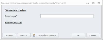 Настройки парсера групп Фейсбук