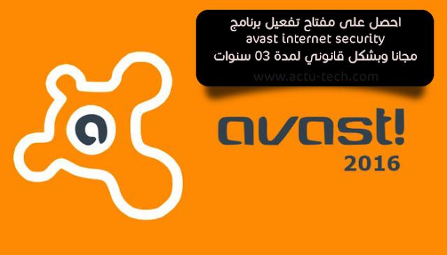 سارع للحصول على مفتاح تفعيل برنامج  avast internet sicurity مجانا وبشكل قانوني