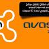 سارع للحصول على مفتاح تفعيل برنامج  avast internet security مجانا وبشكل قانوني