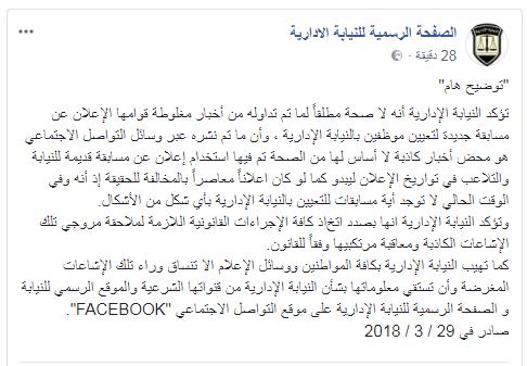 توضيح هام  عن الإعلان عن مسابقة جديدة لتعيين موظفين بالنيابة الإدارية 29/3/2018