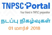 current affairs in tamil march 2018