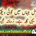 Peaceful Urdu Quotes Free Download (Part-38)