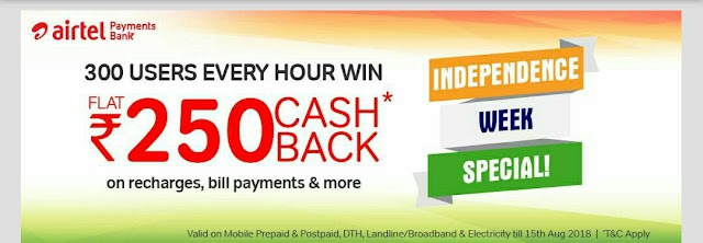Airtel Independence day cash back offer of  ₹250 : यहां जाने
