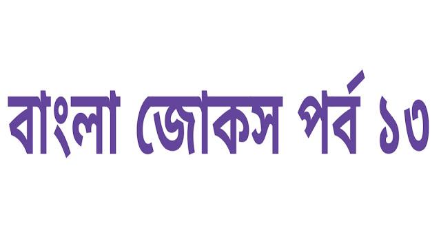 bangla-jokes-part-13