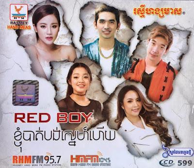 RHM CD Vol 599