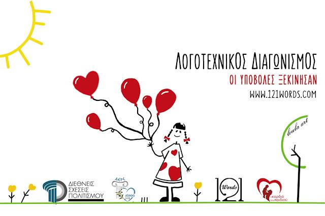 Το 121 Words διοργανώνει έναν νέο μεγάλο λογοτεχνικό διαγωνισμό με αφορμή  την Παγκόσμια Ημέρα Συγγενών Καρδιοπαθειών