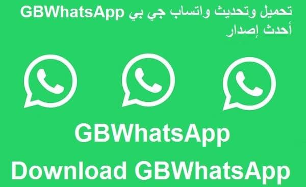 تحميل وتحديث واتساب جي بي أتنفس هواك GBWhatsApp أحدث إصدار