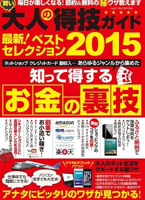 賢い大人の得技ガイド最新!ベストセレクション2015 raw zip dl