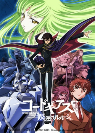 コードギアス 反逆のルルーシュ , TV , 2006 , Anime , Action, Mecha, Military, School, Sci-Fi, Super Power , Funimation, Bandai Entertainment