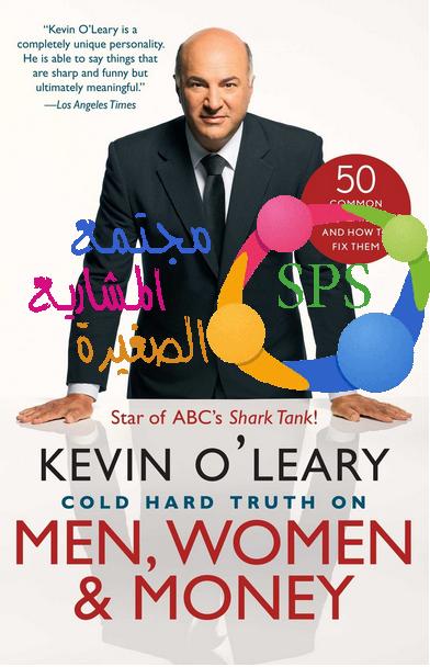 كتاب الحقيقة السعبة على الرجال والنساء