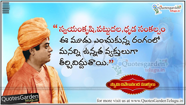 Nice Telugu Inspirational Quotes from Swami Vivekananda