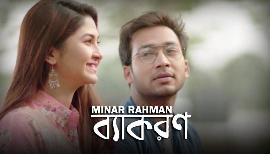 Byakoron by Minar Rahman Bengali Song