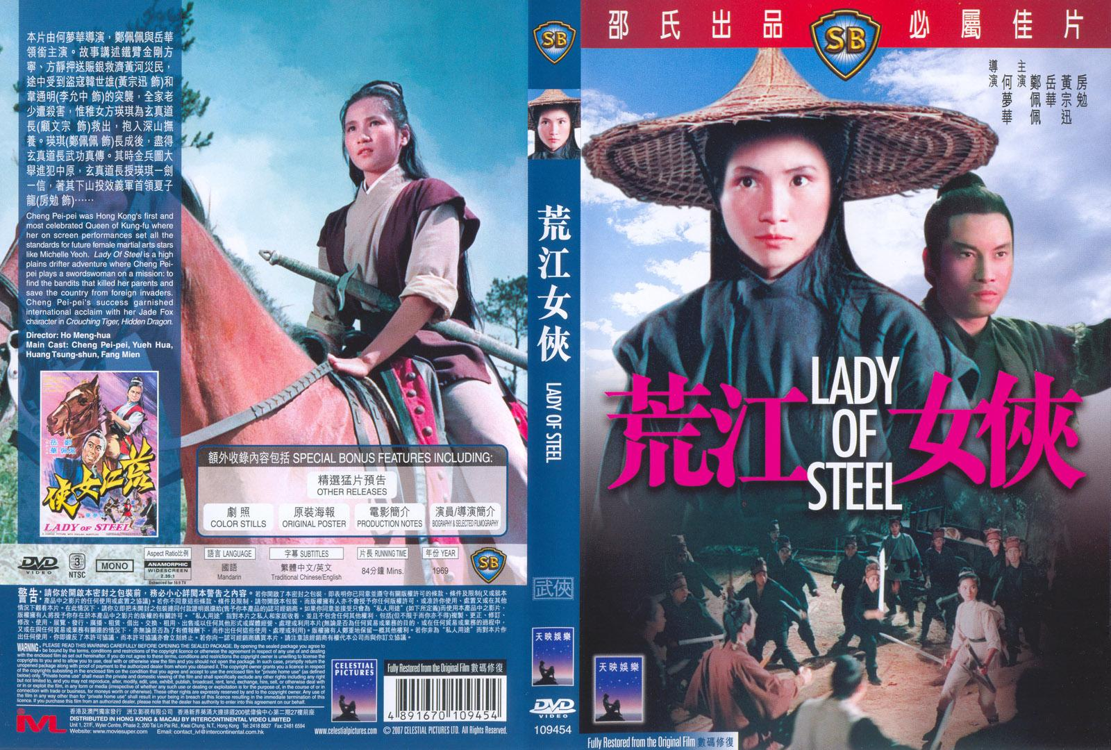 (shaw brothers) Lady of Steel vostfr 1970 dvdrip