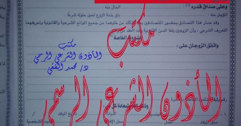 تحميل يوميات مأذون pdf