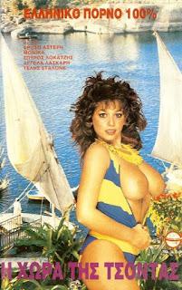 Ellada, i hora tis tsontas (1984)