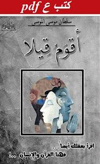 تحميل كتاب أقوم قيلا pdf سلطان موسى الموسى