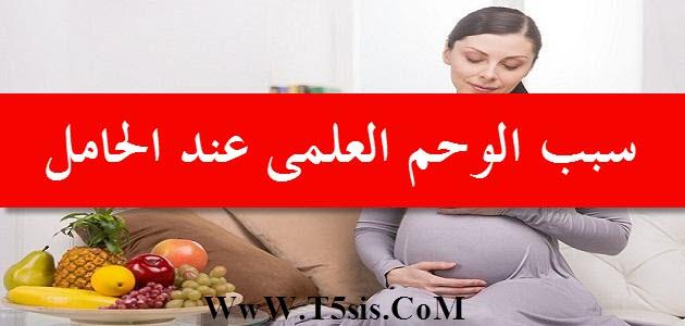 تفسير علمى لسبب الوحم عند الحامل