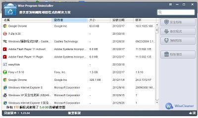 取代微軟新增移除,軟體移除反安裝工具,Wise Program Uninstaller V1.63 多國語言綠色免安裝版!