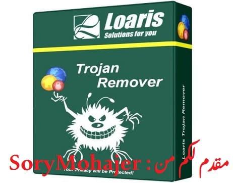 عملاق إزالة المالوير والتروجان Loaris Trojan Remover 3.0.66 منشط اخر اصدار صامت Silent +نسخة محمولة Portable