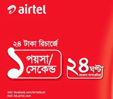 airtel-1paisaSec-Any-Number-24-hour.