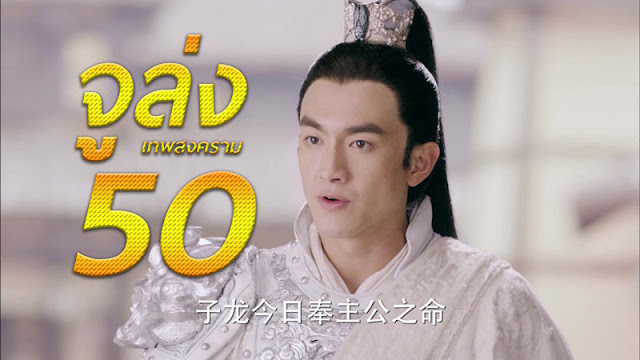 จูล่งเทพสงคราม 《武神赵子龙》 ตอนที่ 50