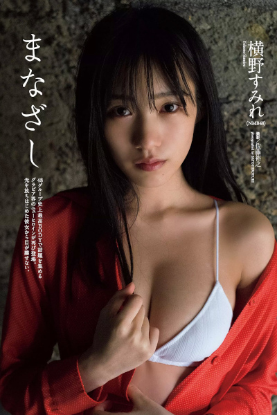 Sumire Yokono 横野すみれ, Weekly Playboy 2020 No.05 (週刊プレイボーイ 2020年5号)