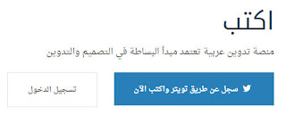 أهم 3 منصات عربية تنشر فيها مقالاتك وتدويناتك