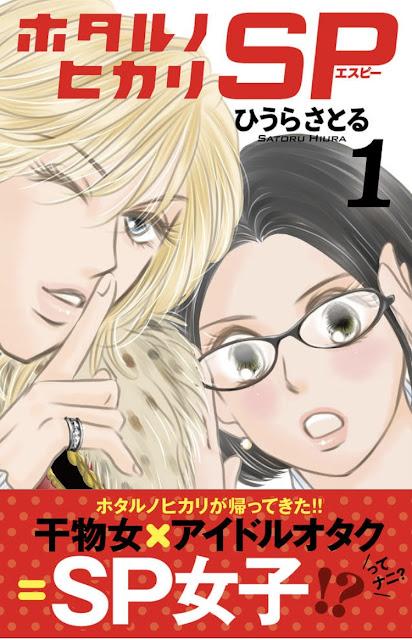'Hotaru no Hikari' terá segunda sequência do mangá