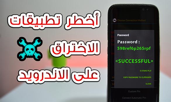 اكتشاف برنامج تجسس خبيث للاندرويد 2018 يستهدف المستخدمين المصريين