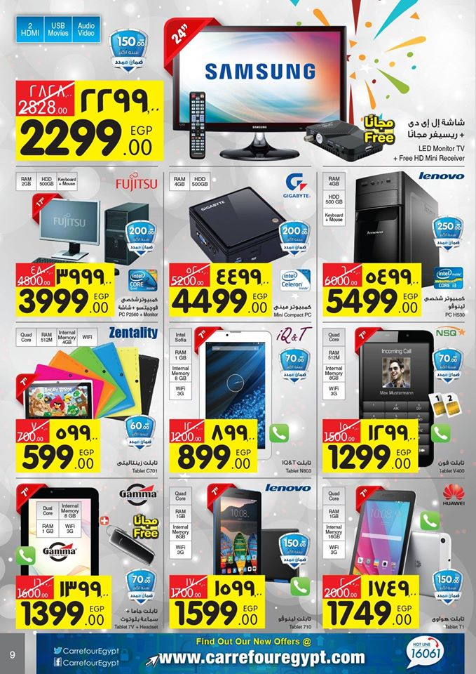 أسعار الأجهزة الكهربائية في عروض كارفور