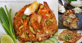 ข้าวผัดน้ำพริกเผาไข่เค็มกุ้งทอด เมนูทำง่ายรสชาติอร่อย จะทำทานเองหรือทำขายก็ย่อมได้