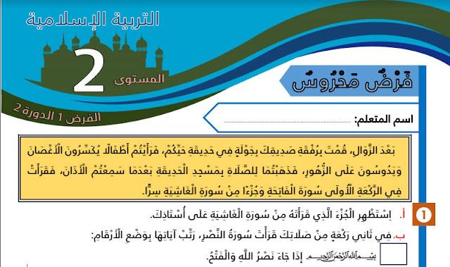 الفرض الأول للدورة الثانية في مادة التربية الإسلامية للمستوى الثاني ابتدائي وفق المنهاج المراجع الجديد