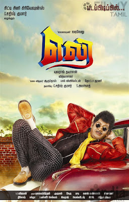 Watch full (ELI) 2015 Tamil movie online free (Full HD)
