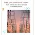 كتاب المعلومات الاساسية لخطوط النقل الهوائية