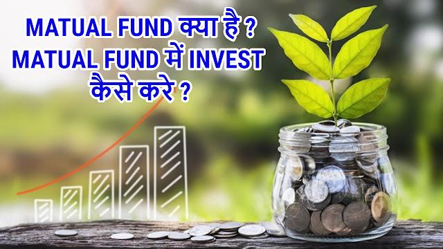 matual fund क्या है ? matual fund profit ? बेस्ट matual fund ?