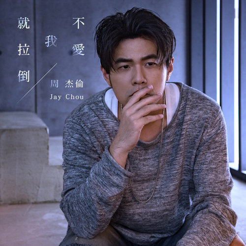 Jay Chou 周�倫- If You Don't Love Me, It's Fine �愛我就拉倒(Bu Ai Wo Jiu La Dao)  Lyrics 歌詞with English Translation and Pinyin