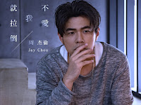 Jay Chou 周杰倫 - If You Don't Love Me, It's Fine  不愛我就拉倒 (Bu Ai Wo Jiu La Dao)